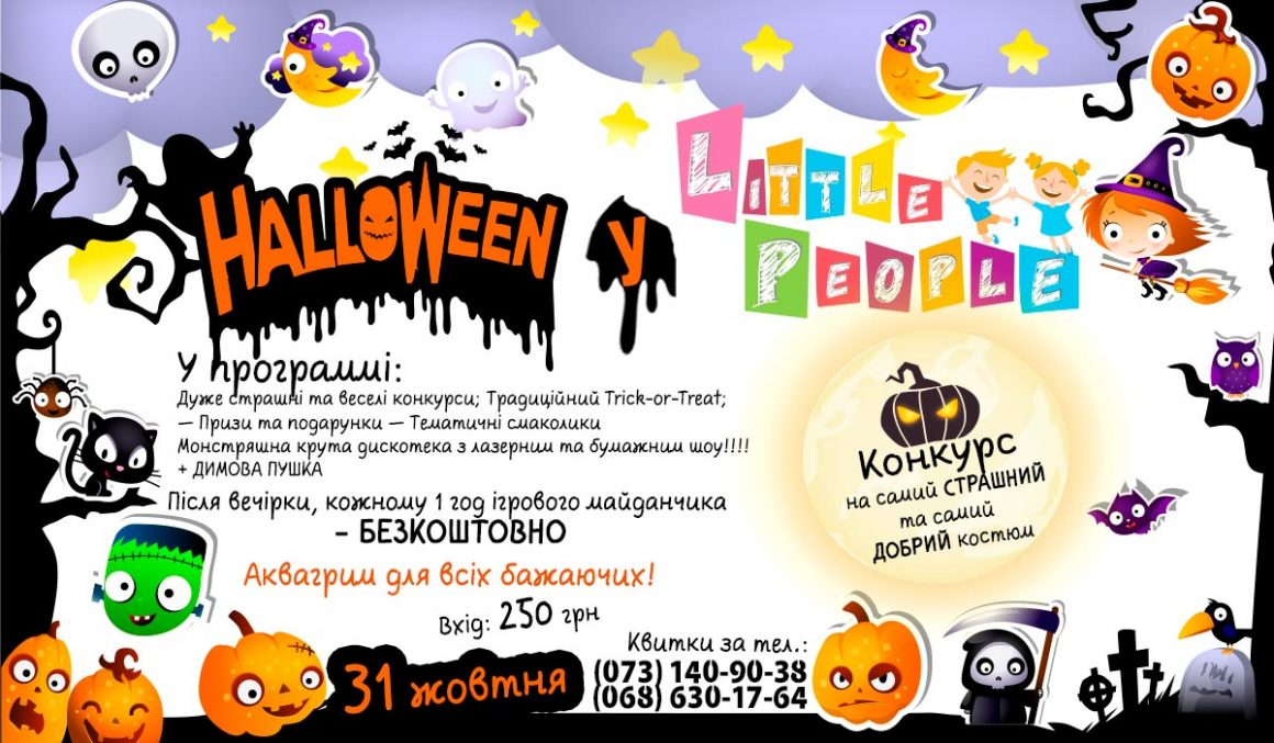 31/10 Halloween у Little People