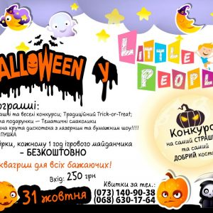 Halloween у LittlePeople