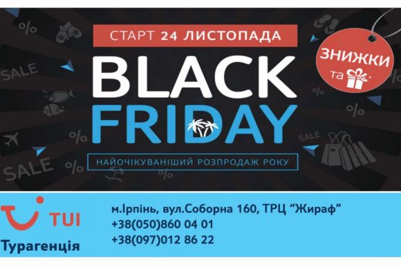 Black Friday в TUI